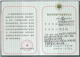油气监测备案登记证