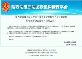 陕西法院司法鉴定平台鉴定机构单位